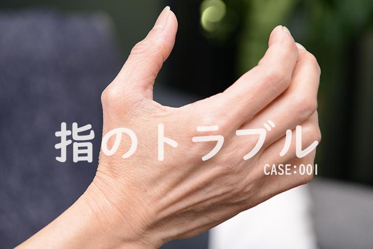 指のトラブル ボウリング