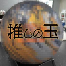 リサージェンス2019 ボウリングボール